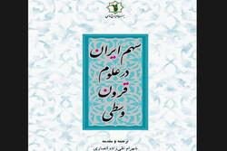 کتاب «سهم ایران در علوم قرون وسطی» منتشر شد