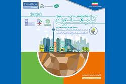 معرفی ٦ طرح برگزیده و منتخب در اختتامیه سومین رویداد بین المللی کلیماتون تهران ٢٠٢٠