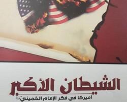 الشیطان الأکبر / أمریکا في فکر الإمام الخمیني قدس سره