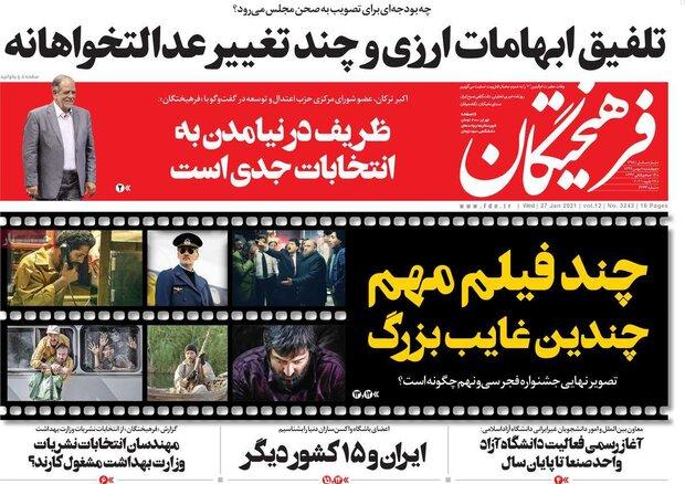روزنامههای صبح چهارشنبه ۸ بهمن ۹۹