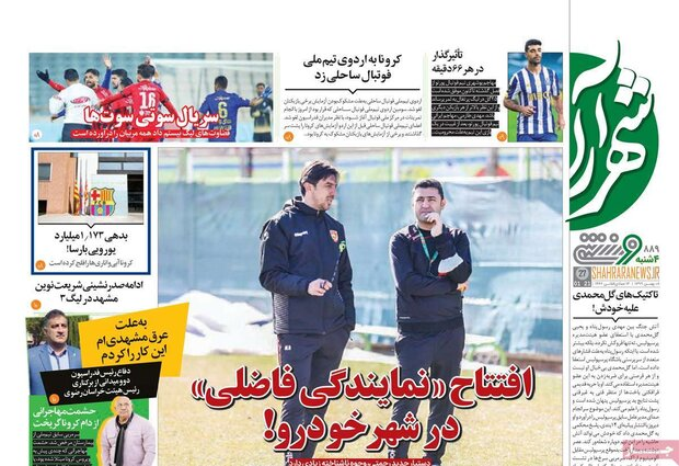روزنامههای ورزشی چهارشنبه ۸ بهمن ۹۹