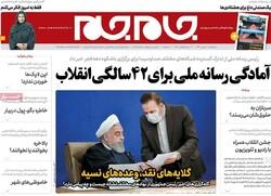 روزنامههای صبح  پنجشنبه ۹ بهمن ۹۹