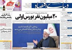 روزنامههای اقتصادی پنجشنبه ۹ بهمن ۹۹