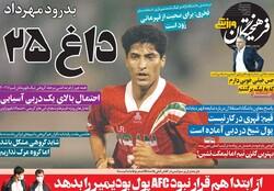 روزنامههای ورزشی پنجشنبه ۹ بهمن ۹۹