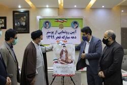 رونمایی از پوستر چهل و دومین سالگرد پیروزی انقلاب اسلامی