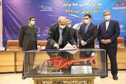 امضا میثاق نامه شورای راهبردی خط تولید بالگرد ملی صبا ۲۴۸