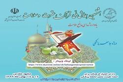همایش ملی قرآن، عترت و سلامت برگزار می شود