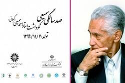 مراسم نکوداشت احمد سمیعی گیلانی برگزار میشود