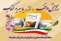 پویش نذر کتاب برای کتابخانههای زندانهای کرمانشاه راه اندازی شد