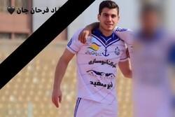 بازیکن جوان تیم فوتبال ملوان درگذشت