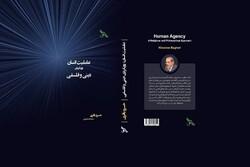 کتاب «عاملیت انسان؛ رویکردی دینی و فلسفی» منتشر شد