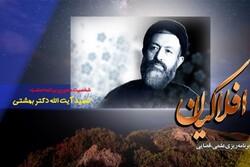 سیره رفتاری و اجتماعی شهید آیت الله دکتر بهشتی تبیین می شود