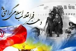 راهپیمایی ۲۲ بهمن در استان سمنان مجازی و خودرویی برگزار میشود