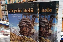ترجمه «قلعه متحرک» به چاپ هفتم رسید