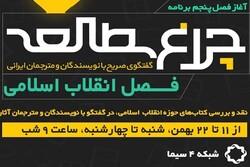 گفتگوهایی تحلیلی پیرامون انقلاب اسلامی در «چراغ مطالعه»