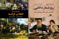 «روزشمار دانایی» و «زندگی روزمره در انقلاب فرانسه» منتشر شدند