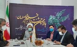 یازدهمین جشنواره استانی فیلم فجر چهارشنبه در اصفهان آغاز میشود