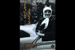 «بازخوانی آرا فوکو پیرامون انقلاب ایران» نقد و بررسی میشود