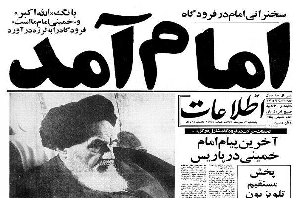 انقلاب اسلامی ایران کا پاکستان، ہندوستان، کشمیر اور افغانستان کے مسلمانوں پرگہرا  اثر