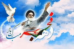 انقلاب اسلامی نقطه عطفی در بیداری نهضت های آزادیبخش است