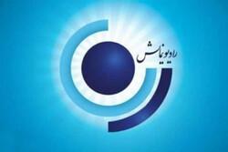 «هزار افسان» از رادیو نمایش پخش میشود