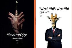 چاپ یکنمایشنامه و یککتاب طنز جدید ایرانی