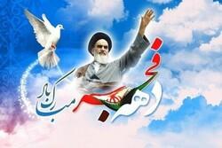 برگزاری اجلاس تبیین اندیشههای امام خمینی(ره)در حوزه فرهنگ و هنر