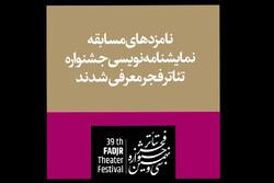 نامزدهای مسابقه نمایشنامه نویسی جشنواره تئاتر فجر معرفی شدند