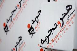 ادامه اکران فیلمهای «هنر و تجربه» در ایام جشنواره فیلم فجر