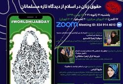 کنفرانس«حقوق زنان در اسلام از دیدگاه تازه مسلمانان» برگزار می شود