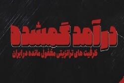 درآمد گمشده ظرفیتهای ترانزیتی مغفولمانده در ایران