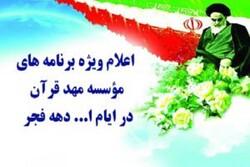ویژه برنامههای مؤسسه مهد قرآن در ایام دهه فجر اعلام شد