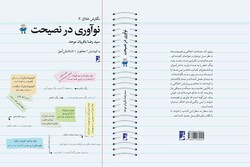 کتاب نوآوری در نصیحت منتشر شد