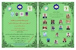 وبینار «بررسی جایگاه ایرانشناسی در بنگلادش» برگزار میشود