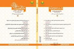 شماره پنجم فصلنامه «مطالعات علوم قرآن» منتشر شد