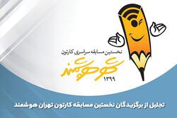 برگزیدگان مسابقه کارتون تهران هوشمند معرفی شدند
