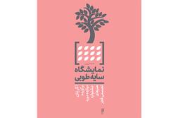 نمایش آثار بانوان برگزیده ادوار جشنواره تجسمی فجر در «سایه طوبی»