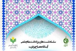سلسله نشستهای بزرگداشت آیت الله مصباح یزدی برگزار میشود