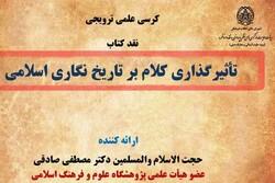 کرسی نقد کتاب تأثیرگذاری کلام بر تاریخ نگاری اسلامی برگزار میشود