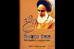 توزیع دیوان اشعار امام خمینی(ره) در مراکز علمی و فرهنگی بنگلادش
