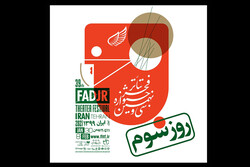برنامه اجراهای روز سوم جشنواره تئاتر فجر ۳۹ اعلام شد