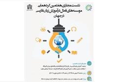 گردهمایی مؤسسههای فعال آموزش زبان فارسی در جهان برگزار میشود