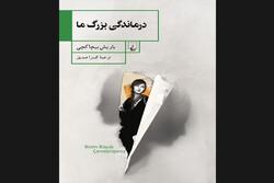 Barış Bıçakçı'nın 'Bizim Büyük Çaresizliğimiz' romanı İran'da