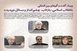 همایش «انقلاب اسلامی؛چشم انداز و مسائل نوپدید» برگزار میشود