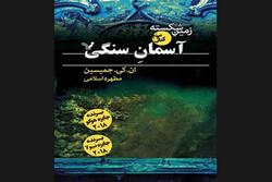 سومینجلد مجموعه علمیتخیلی «زمین شکسته» چاپ شد