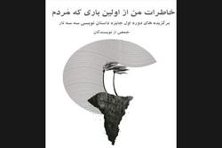 مجموعهداستان «خاطرات من از اولین باری که مُردم» چاپ شد