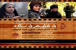 چهارمین نشست ۵ فیلم ۵ نگاه در کرمانشاه برگزار میشود