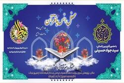 محفل انس قرآن با حضور قاری بین المللی در یزد برگزار میشود