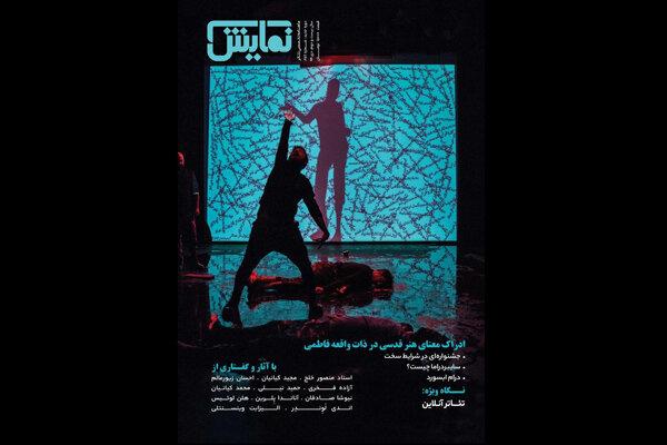 شماره ۲۵۶ ماهنامه «نمایش» بر روی پیشخوان