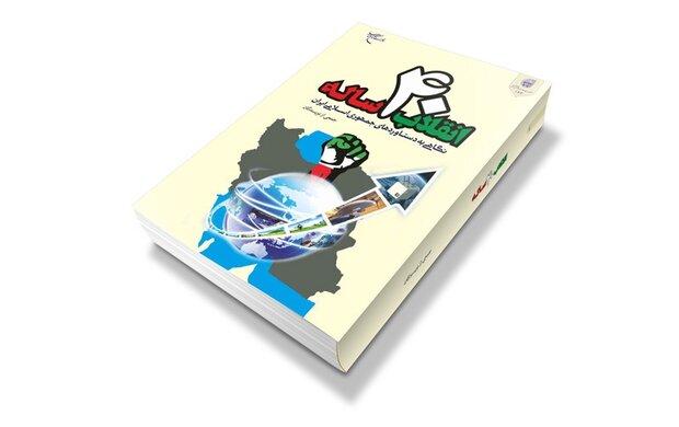 İslam Cumhuriyeti'nin büyük kazanımlarını anlatan kitap basıldı